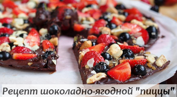 Шоколадно-ягодная пицца