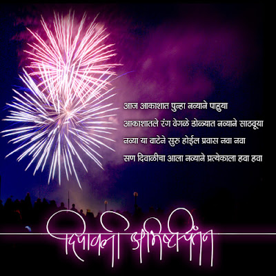 Happy Diwali Wishes Quotes In Marathi