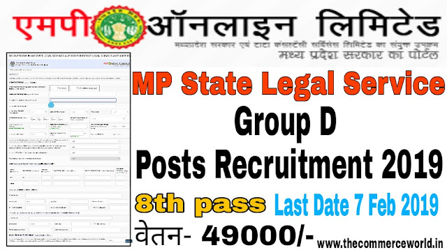 MP State Legal Service Group D Posts online form 2019