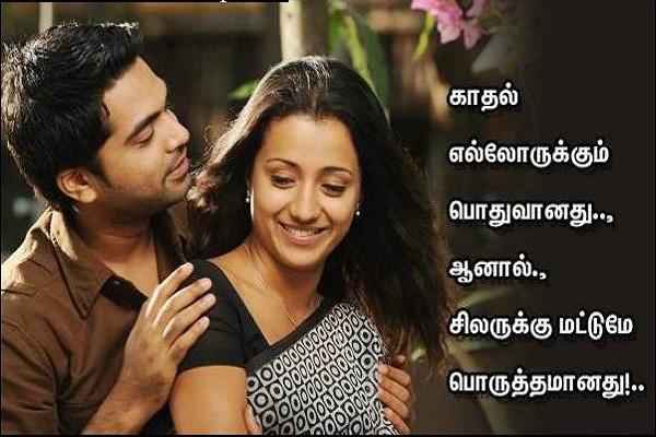 Alaghana kavithai varigal Tamil