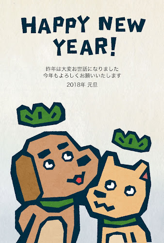 犬の兄弟の版画年賀状(戌年)