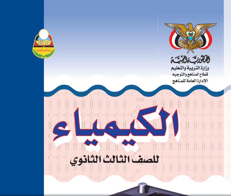 كتاب الكيمياء للصف الثالث الثانوي المنهج الدراسي اليمني