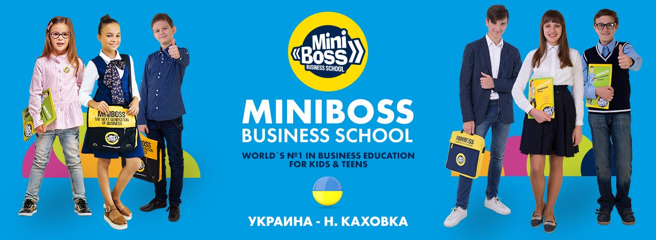 MINIBOSS BUSINESS SCHOOL (NEW KAKHOVKA)