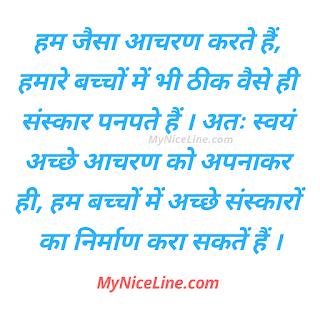 जैसे को तैसा   Tit For Tat on Hindi Quote