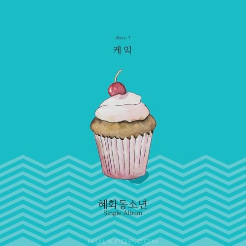 Hyehwadong Boy – 혜화동소년 Diary Vol.7 (케잌) – Single