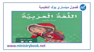 كتاب النشاط لغة عربية للصف الرابع 2019-2020-2021