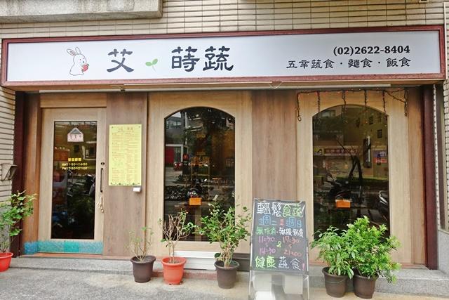 艾蒔蔬蔬活廚房~淡水輕軌素食