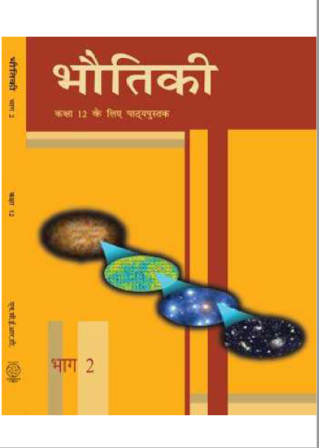 एनसीआरटी भौतिक विज्ञान कक्षा -12(पार्ट-2) : हिंदी पीडीऍफ़ पुस्तक| NCERT Physics Class-12(Part-2) : Hindi PDF Book