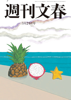 週刊文春 2016年03月24日号 [Shukam Bunshun 2016-03-24] rar free download updated daily