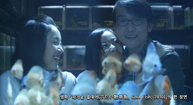 Cold-Fish-2010-movie-scene-01