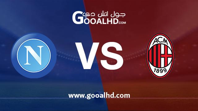 مباراة ميلان ونابولي 29-01-2019 كأس إيطاليا