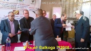تكريم المعلمين, رموز المعلمين,الخوجة,الحسينى محمد ,السويس,معلمى مصر , ادارة بركة السبع التعليمية,