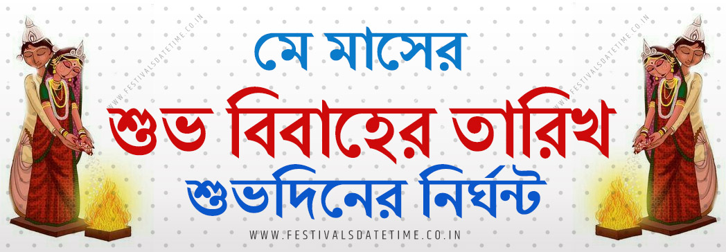 May 2019 - Bengali Marriage Dates, 2019 Bengali Shuvo Bibaho Dates