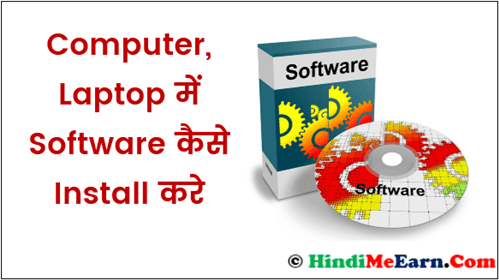 Computer Me Software Kaise Install Kare