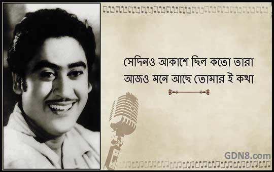 Sedino Akashe Chilo Koto Tara  - Kishore Kumar