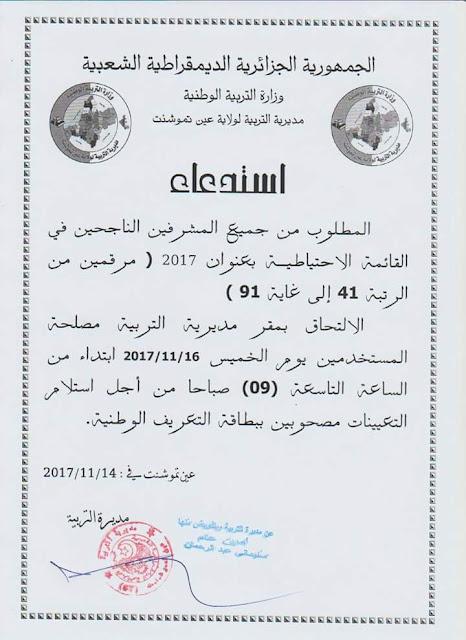 اعلان خاص باستدعاء احتياط مشرفي التربية 2017 بمديرية التربية لولاية عين تموشنت
