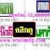 มาแล้ว...เลขเด็ดงวดนี้ หวยหนังสือพิมพ์ หวยไทยรัฐ บางกอกทูเดย์ มหาทักษา เดลินิวส์ งวดวันที่16/6/61