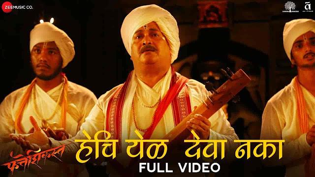 Hechi Yel Deva Naka Lyrics - Fatteshikast | Avadhoot Gandhi