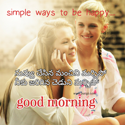 telugu-quotation-on-life