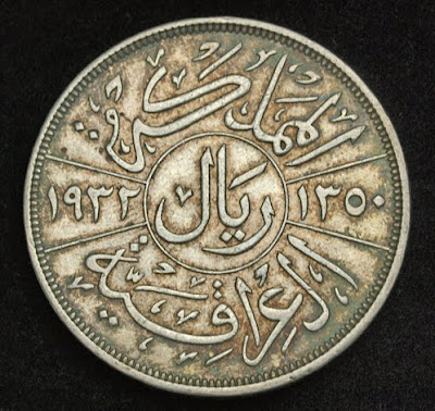 Iraq Coins buy sell Silver Coin Iraqi Riyal 200 Fils