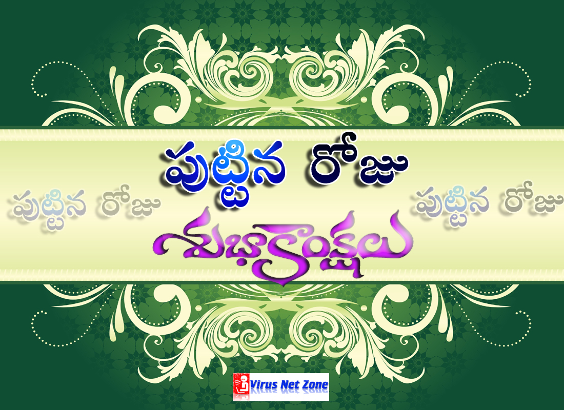 Outstanding Telugu Birthday Wishes Images For Facebook And Whatsapp Happy Personalised Birthday Cards Veneteletsinfo