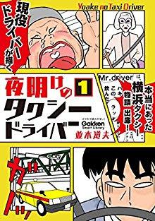 [並木道夫] 夜明けのタクシードライバー 第01巻