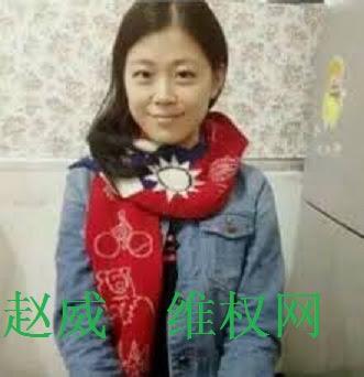 """中国民主党迫害观察员:""""709大抓捕""""中遭逮捕的北京维权律师李和平的女助理赵威在狱中遭受人身侮辱,不排除被性侵(图)"""
