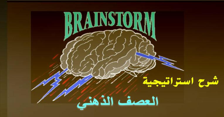 استراتيجية العصف الذهني من الألف للياء هام لكل معلم pdf