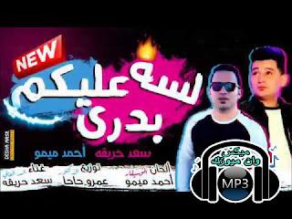 سعد حريقة - مهرجان لسه عليكم بدري - توزيع عمرو حاحا MP3 2019