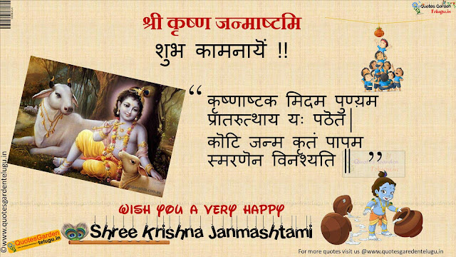 SriKrishna Janmashtami Quotes Greetings wishes in hindi
