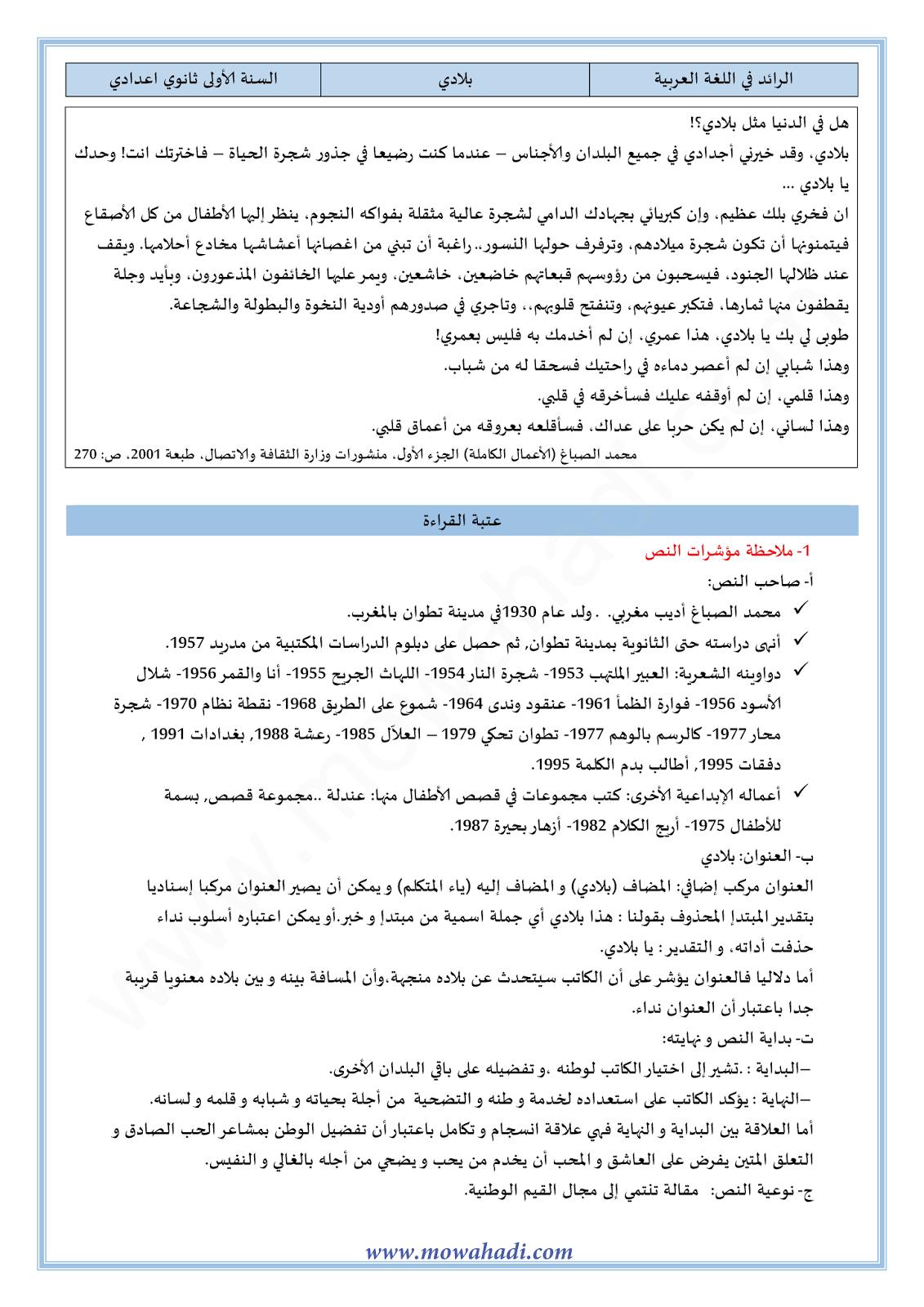 بـــــــــلادي