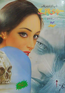 Jasoosi Digest February 2019 Pdf Free Download