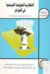 التجارب النووية الفرنسية في الجزائر دراسات وبحوث وشهادات pdf