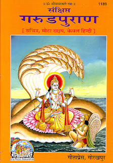 garuda purana Download free ebook hindi pdf