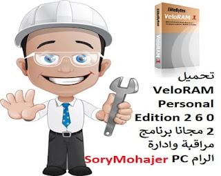 تحميل VeloRAM Personal Edition 2 6 0 2 مجانا برنامج مراقبة وادارة الرام PC