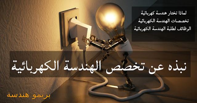 نبذه عن تخصص الهندسة الكهربائية واقسامه ولماذا تختار هندسة كهربائية  بريمو هندسة