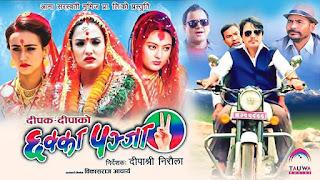 Review of Chakka Panja 2 2