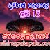 Lagna Palapala Ada Dawase  | ලග්න පලාපල | Sathiye Lagna Palapala 2019 | 2019-07-15