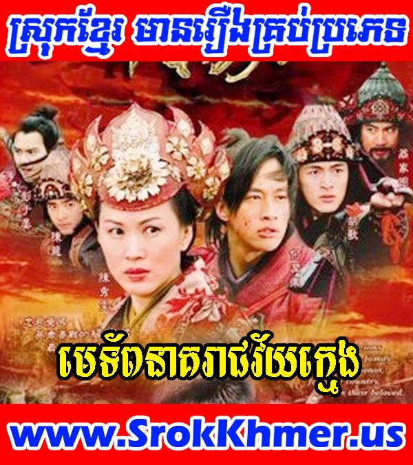 Watch Khmer movie, Khmer Drama, Thai Drama, Thai Lakorn and video online for free including Chinese drama, Thai lakorn, Chinese movies, Korean drama, Khmer CTN comedy, Khmer.