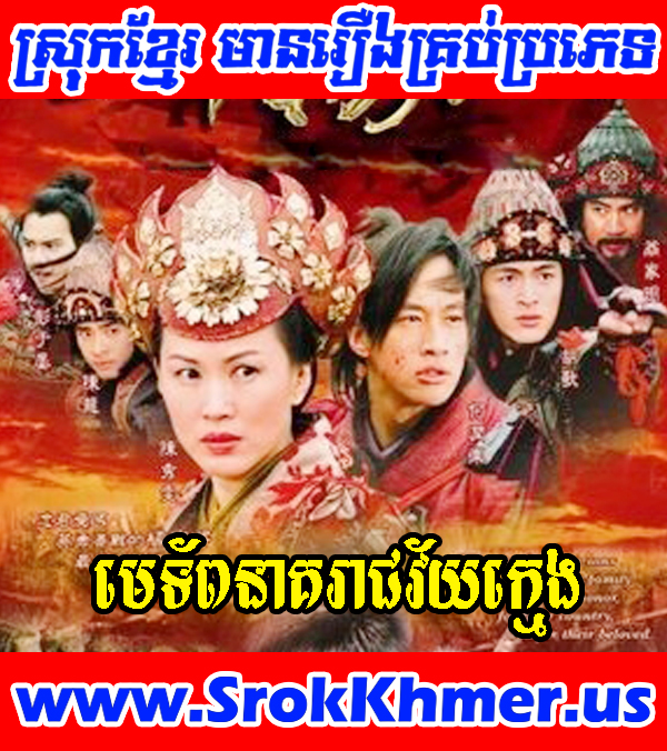 Me Toap Neak Reach Vey Khmeng 43 END | The Young Warriors (2006) | Khmer Movie | Movie Khmer