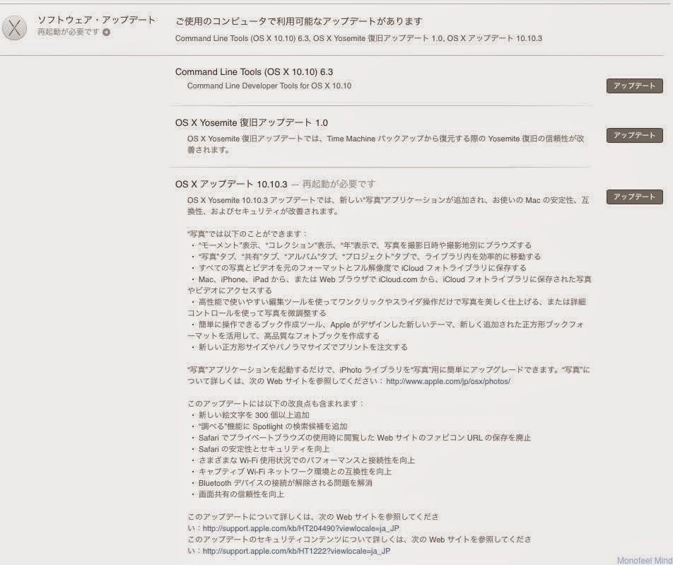 Wwdc2014 Apple Annuncia Ios8 E Os X Yosemite: Monofeel Mind: 【Mac】OS X Yosemite アップデート 10.10.3