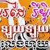 DJz JEM.ft.DJz RONG PS - Skor Dai