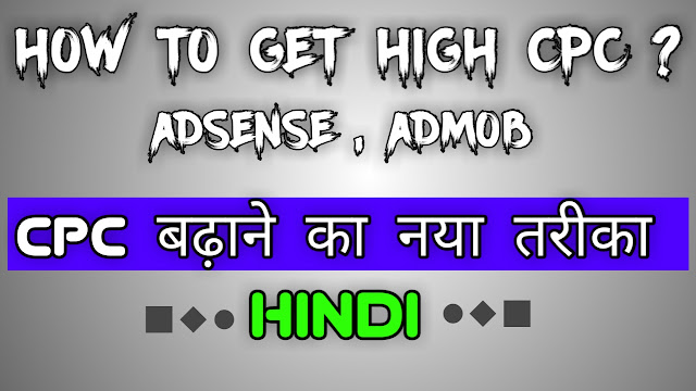 how to get high cpc admob