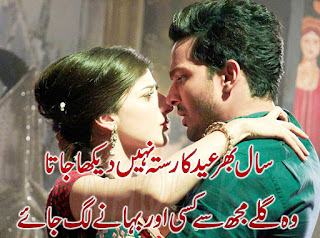 eid special poetry