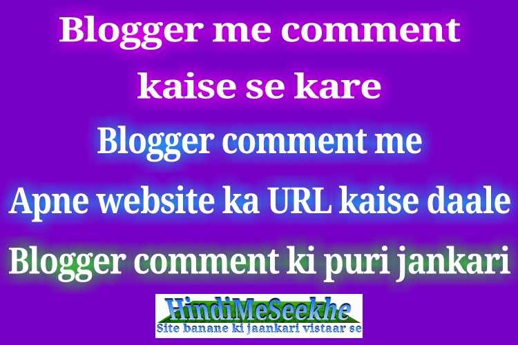 Blogger-comment-box-setting-kaise-kare-website-url-kaise-add-kare
