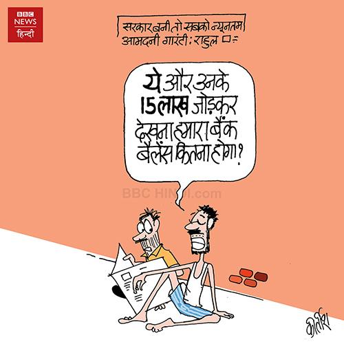 cartoons on politics, indian political cartoonist, indian political cartoon, cartoonist kirtish bhatt, narendra modi cartoon, bjp cartoon, congress cartoon, rahul gandhi cartoon, poverty cartoon, Current Affairs