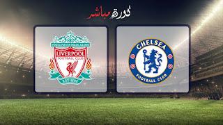 مشاهدة مباراة ليفربول وتشيلسي بث مباشر 14-04-2019 الدوري الانجليزي