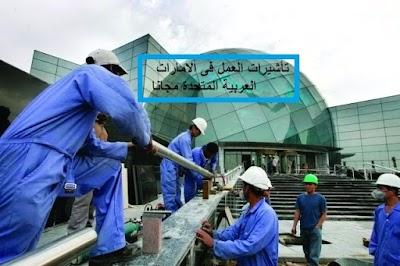 العمل فى الامارات العربية المتحدة مجانا
