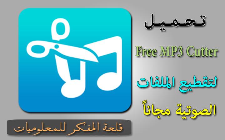 تحميل برنامج تقطيع الاغانى الى نغمات mp3 مجانا للكمبيوتر