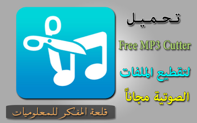 Download MP3-Cutter Free MP3 Audio Cutter